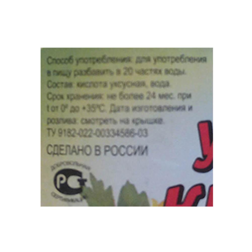 Уксусная кислота пищевая Егорьевская 200мл 70%