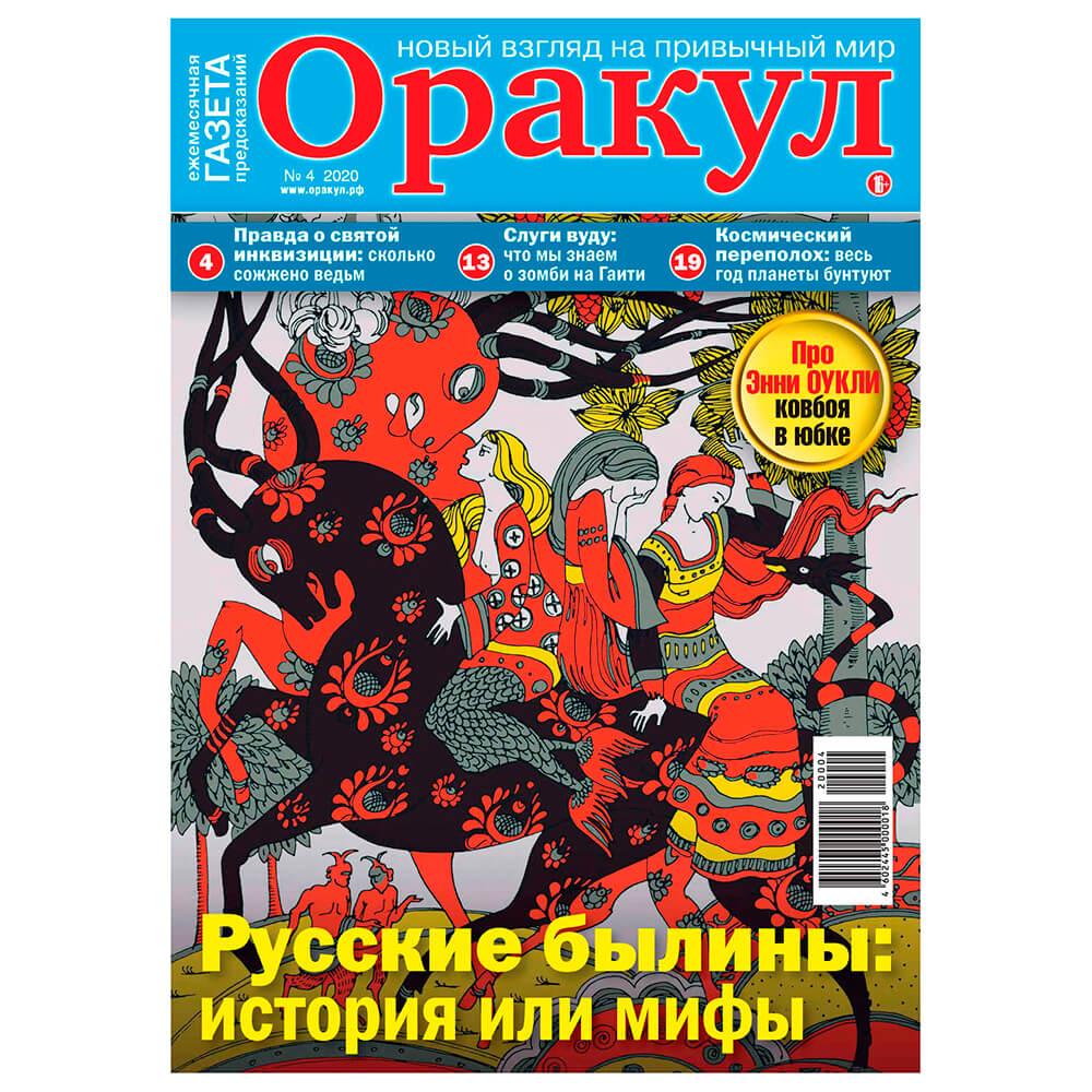 Журнал оракул