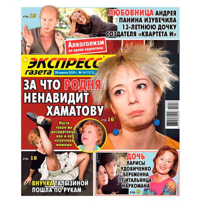 Газета экспрес газета