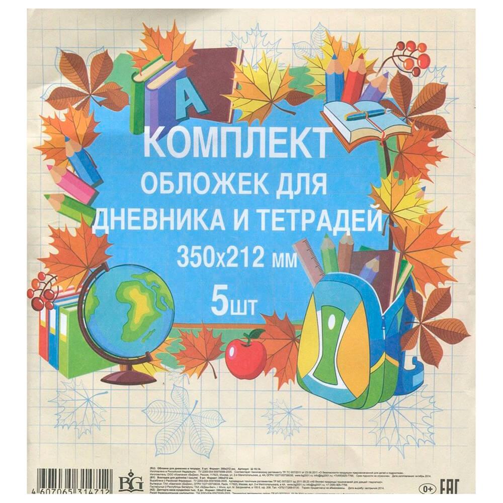 Набор обложек для тетрадей и дневников 5шт 21*35см биджи ш15.14