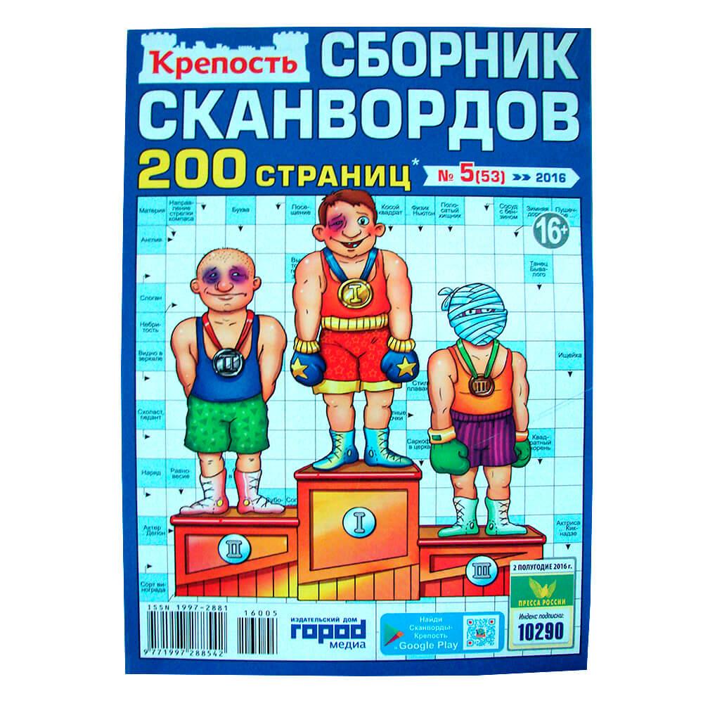 Журнал крепость сборник сканвордов