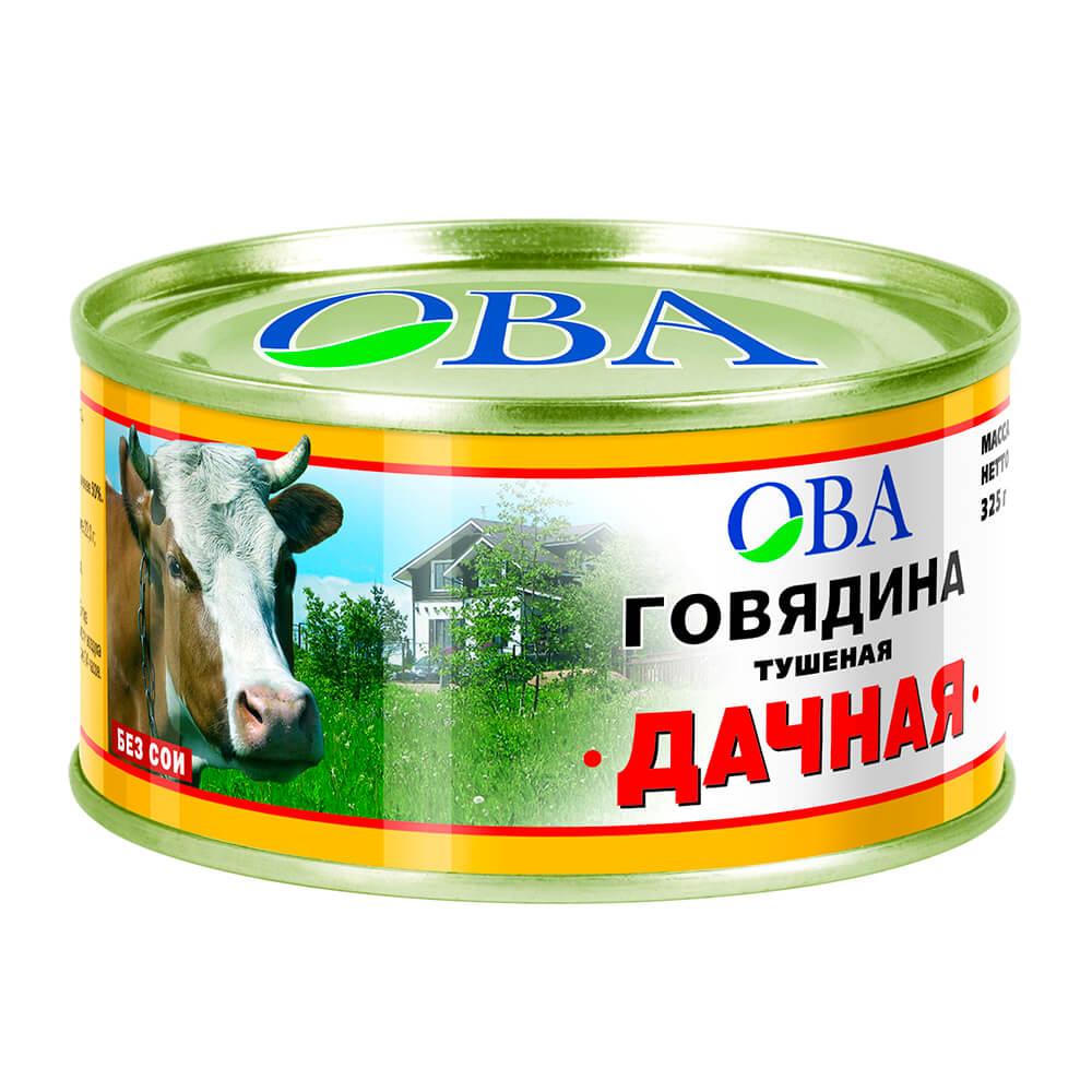 Тушенка из говядины Дачная ОВА 325г