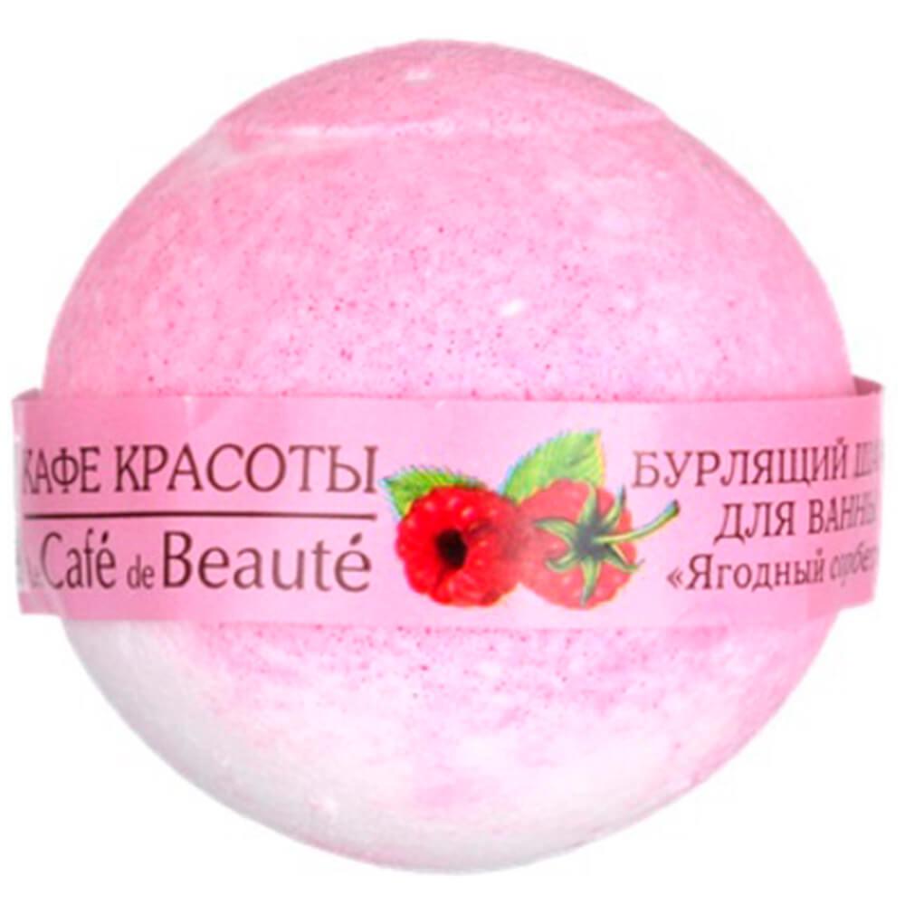 шарик для ванны бурлящий кафе красоты 120г ванильный сорбет Шарик для ванны бурлящий Кафе Красоты 120г ягодный сорбет