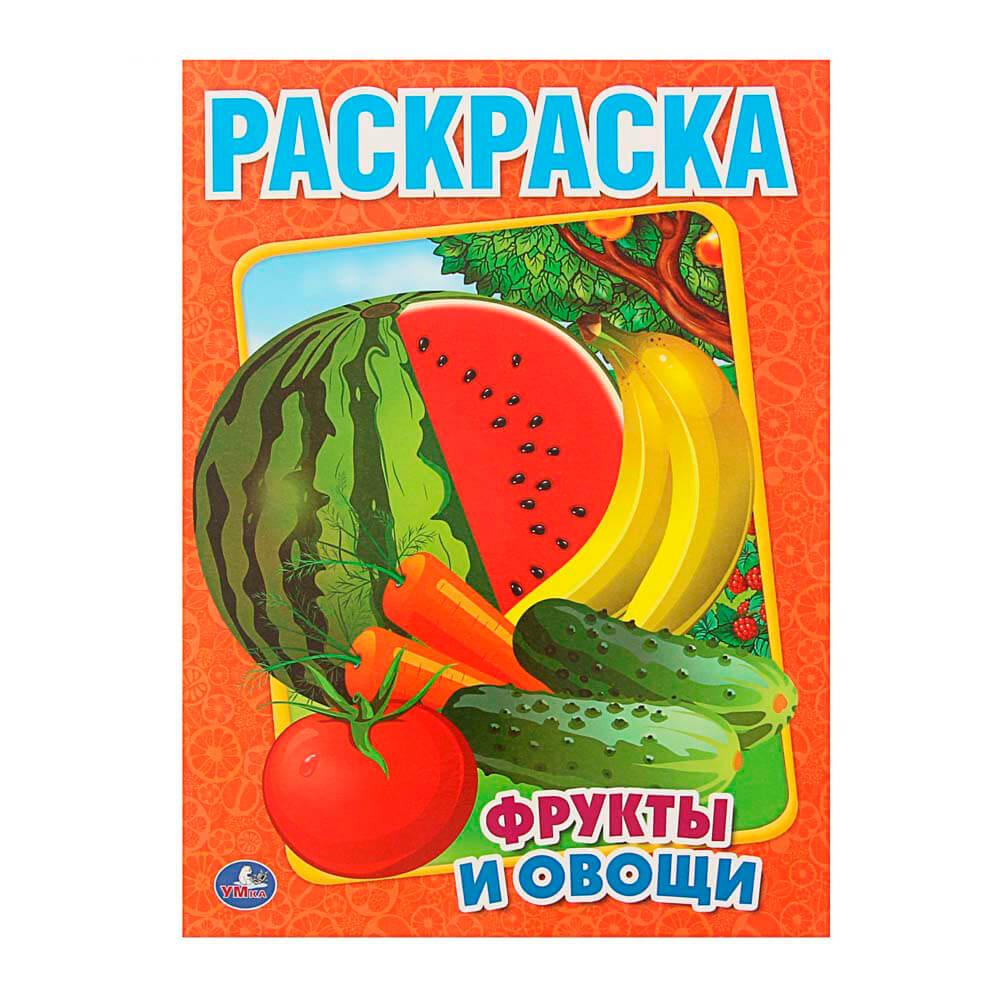 Раскраска Умка 215х290мм фрукты и овощи 978-5-506-00827-9