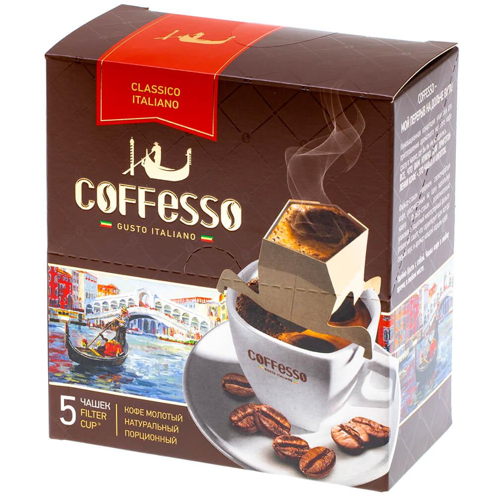 Кофе Coffesso натуральный жареный молотый classico italiano в порционных пакетах для разовой заварки coffesso classico italiano кофе в капсулах 10 шт