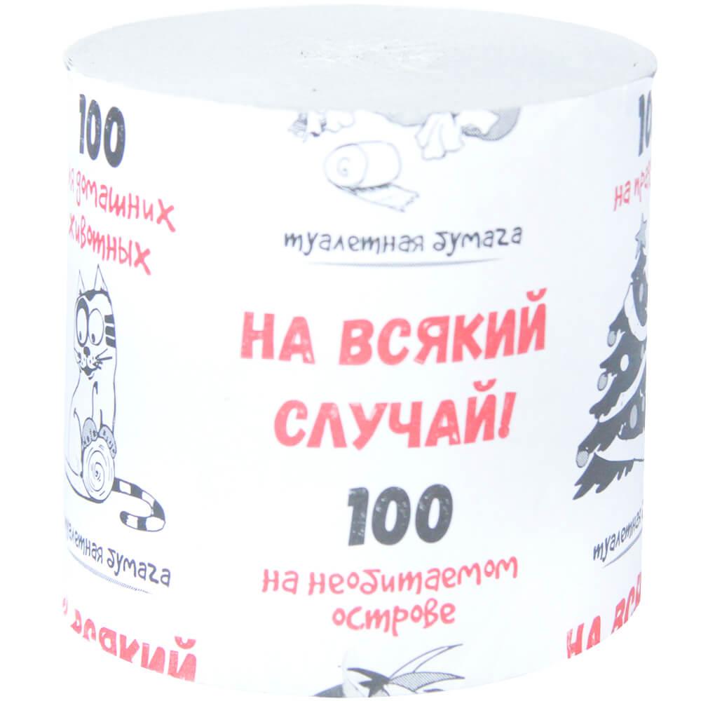 Туалетная бумага На всякий случай! 100 на втулке клюев евгений васильевич сказки на всякий случай