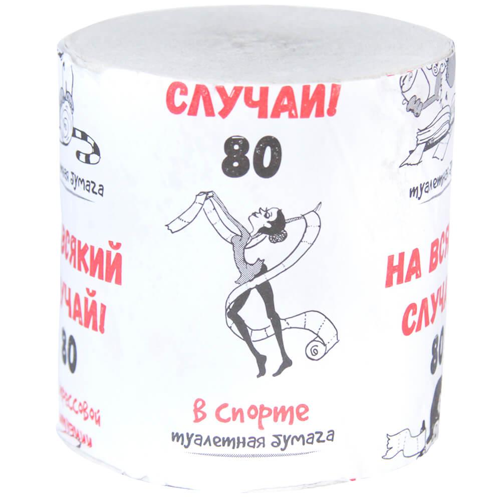 Туалетная бумага На всякий случай! 80 клюев евгений васильевич сказки на всякий случай