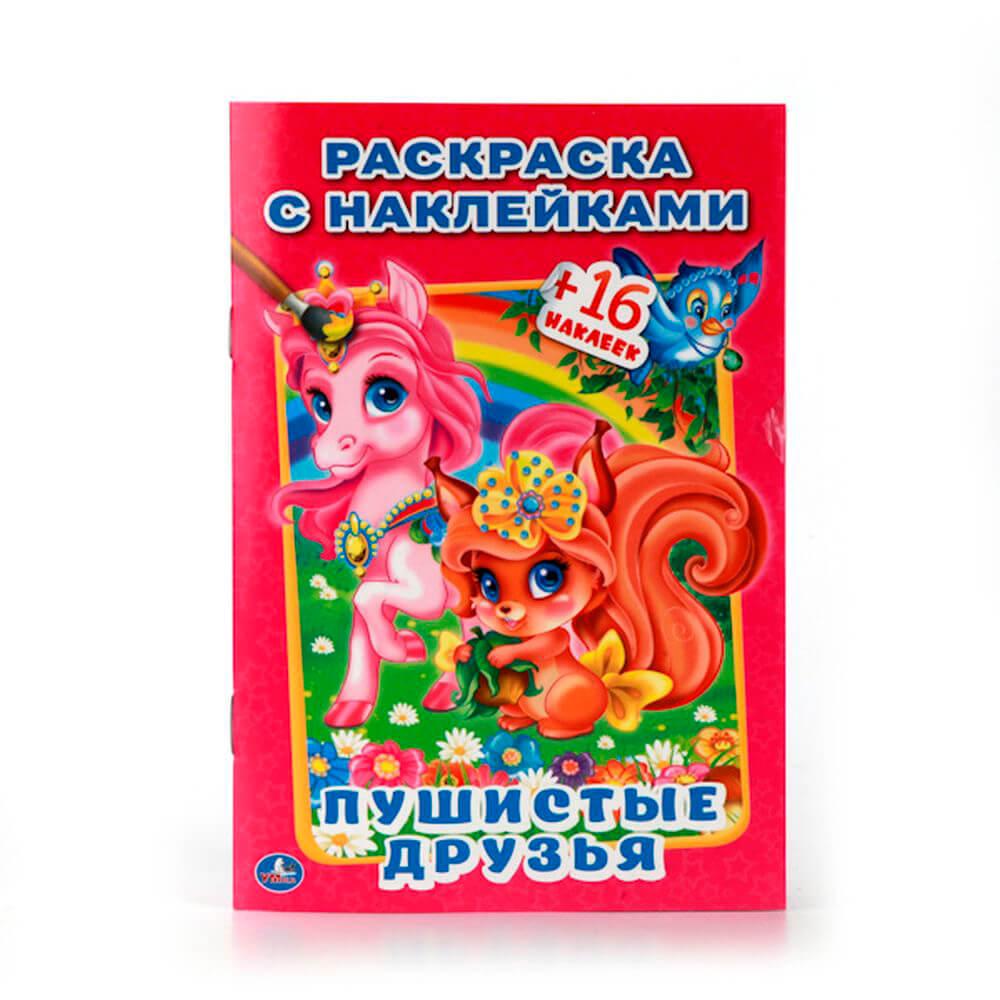 Фото - Книга Умка 145*210мм пушистые друзья наклей и раскрась раскраски умка наклей и раскрась супер джипы