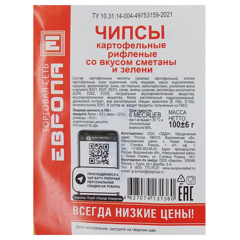 Чипсы Европа рифленые со вкусом сметаны