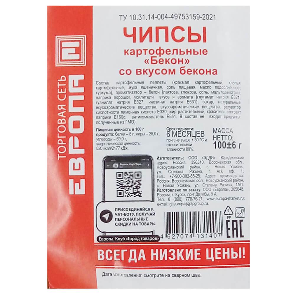 Чипсы Европа со вкусом бекона 100г