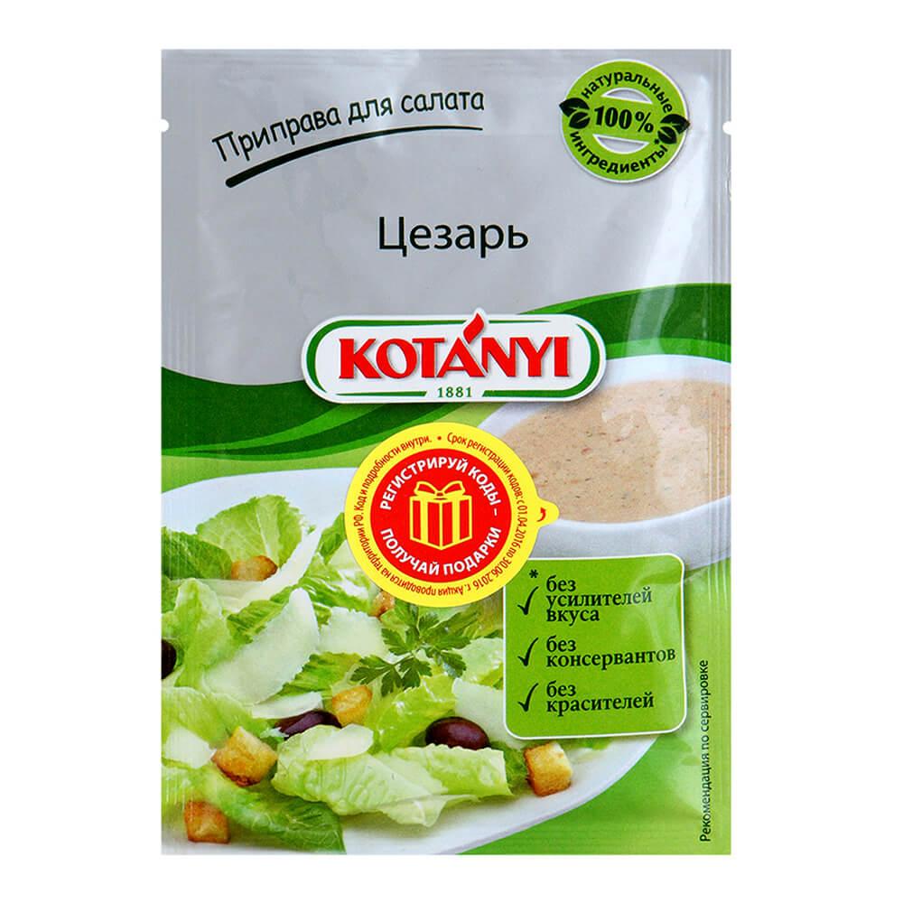 Приправа Kotanyi 13г для салата цезарь приправа для чесночного соуса kotanyi пакет 13г x4