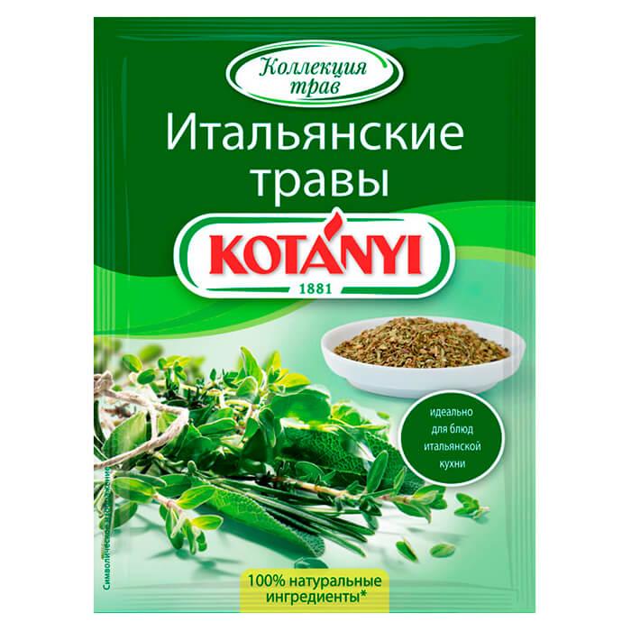 Приправа Kotanyi 14г итальянские травы пакет