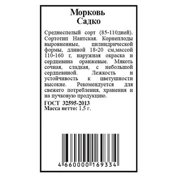 Морковь садко 1,5г Agroni б/п