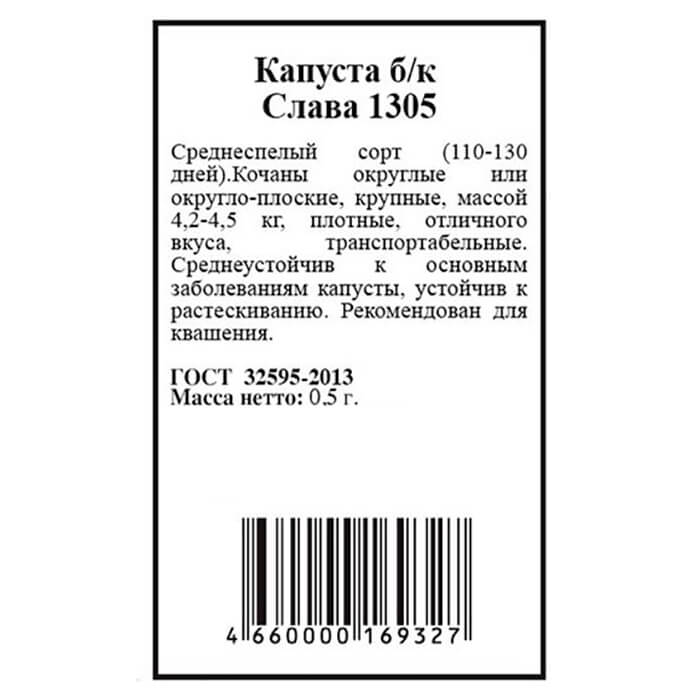 Капуста белокочанная слава 1305 0,5г агрони б/п алексеев с п птица слава