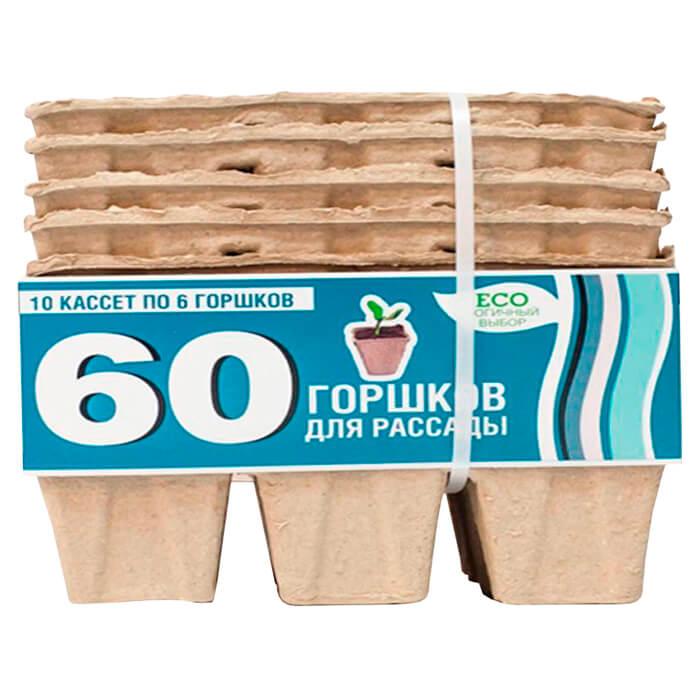 горшки Горшки бумажные для рассады 60шт 10 кассет биоразлагаемые