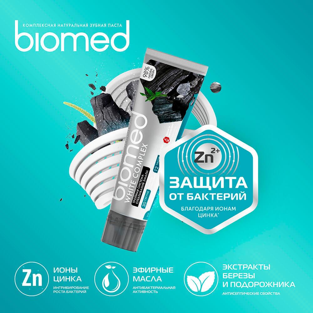 Антибактериальная отбеливающая зубная паста BIOMED WHITE COMPLEX Уголь, 100 гр