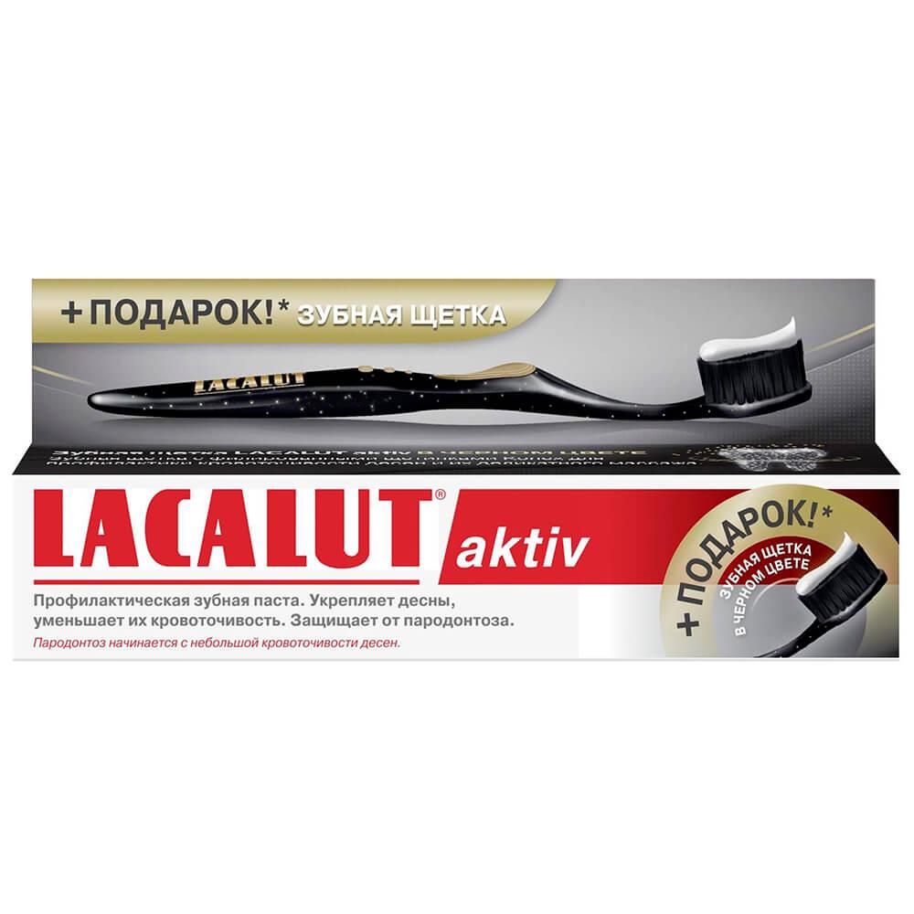 Зубная паста Lacalut Aktiv 75мл + зубная щетка в подарок