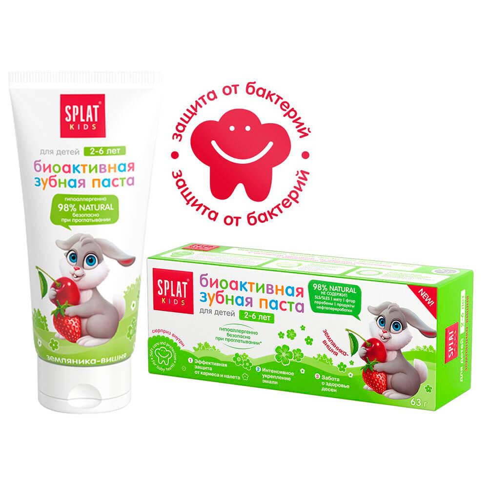 Натуральная антибактериальная детская зубная паста SPLAT KIDS ЗЕМЛЯНИКА-ВИШНЯ от 2 до 6 лет, 50 мл