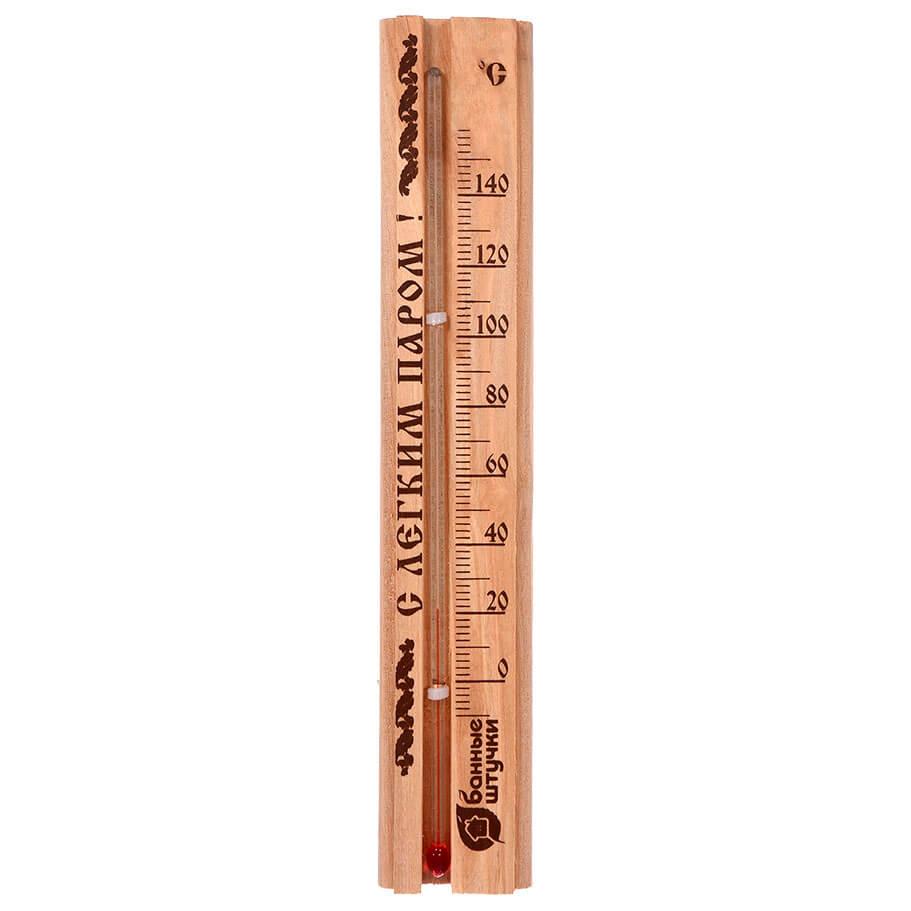 Термометр банные штучки д/бани и сауны с легким паром