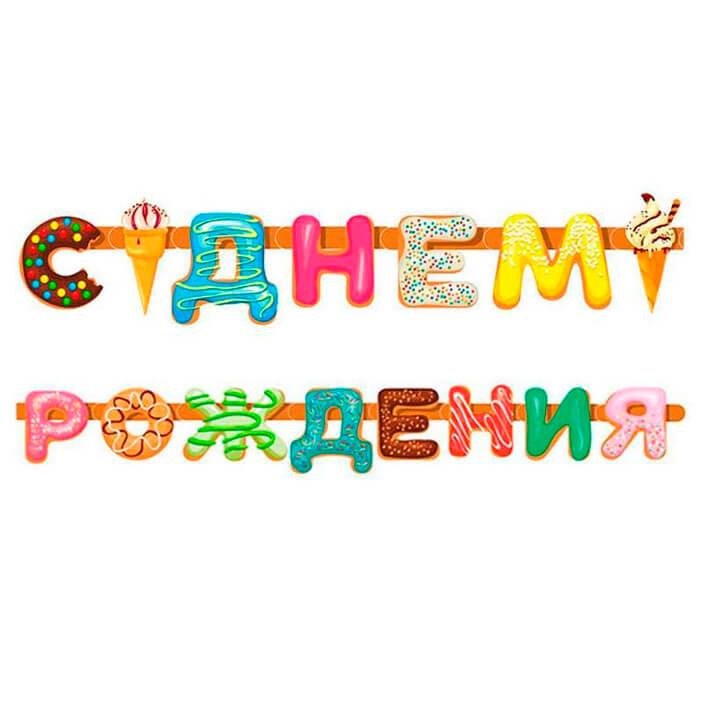 Гирлянда-буквы с днем рождения пончики 255см