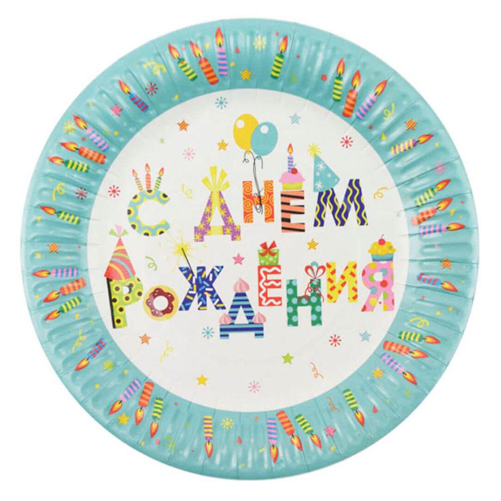Фото - Тарелки бумажные с днем рождения свечи 6шт 18см тарелки три кота желтый 7 18см 6шт
