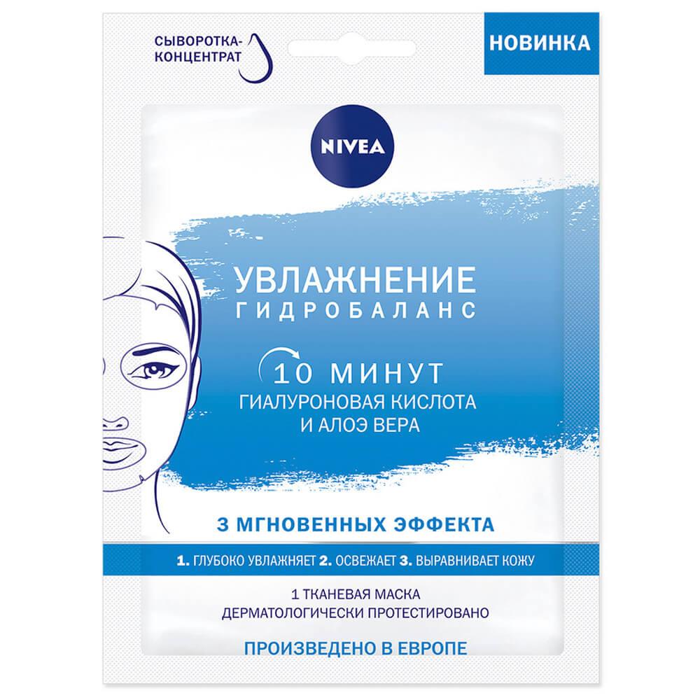 Маска для лица Nivea 28г гидробаланс увлажнение тканевая