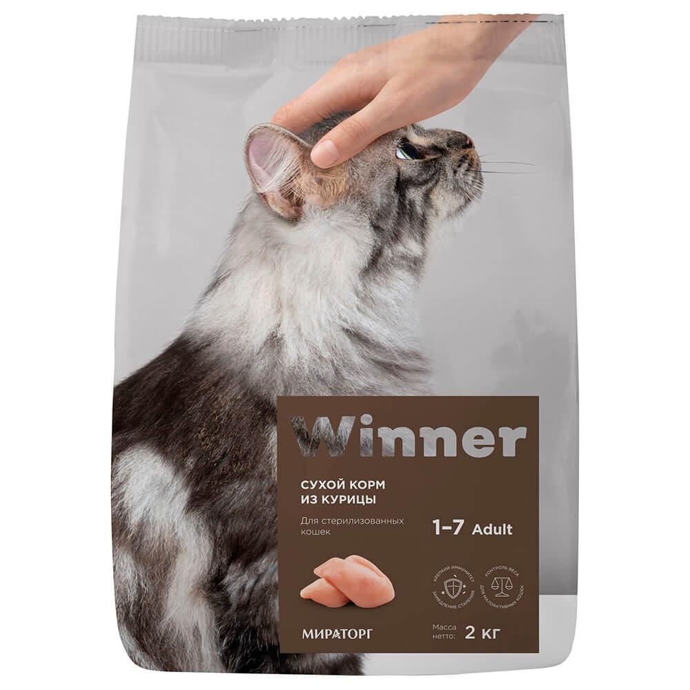 Корм для кошек Winner 2кг для стерилизованных кошек из курицы