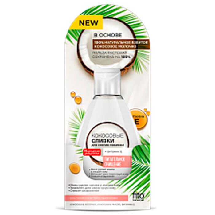 Сливки для снятия макияжа народные рецепты 165мл кокосовые