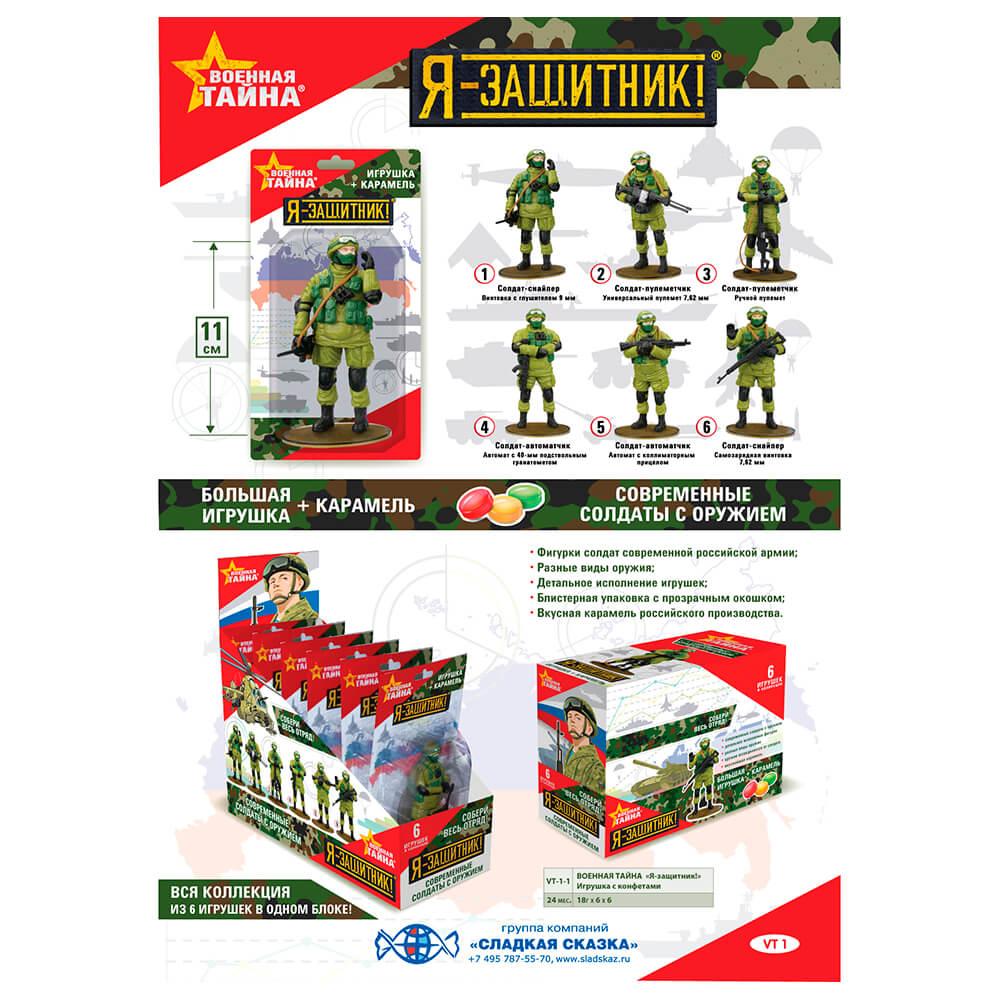 Военная тайна я-защитник игрушка с конфетами 18г сладкая сказка