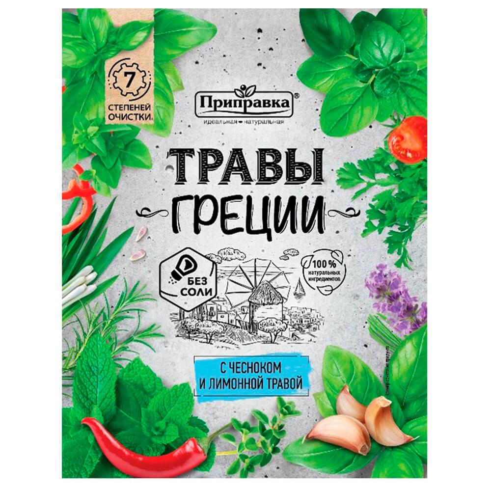 Приправа Приправка 10г травы греции с чесноком и лимонной травой