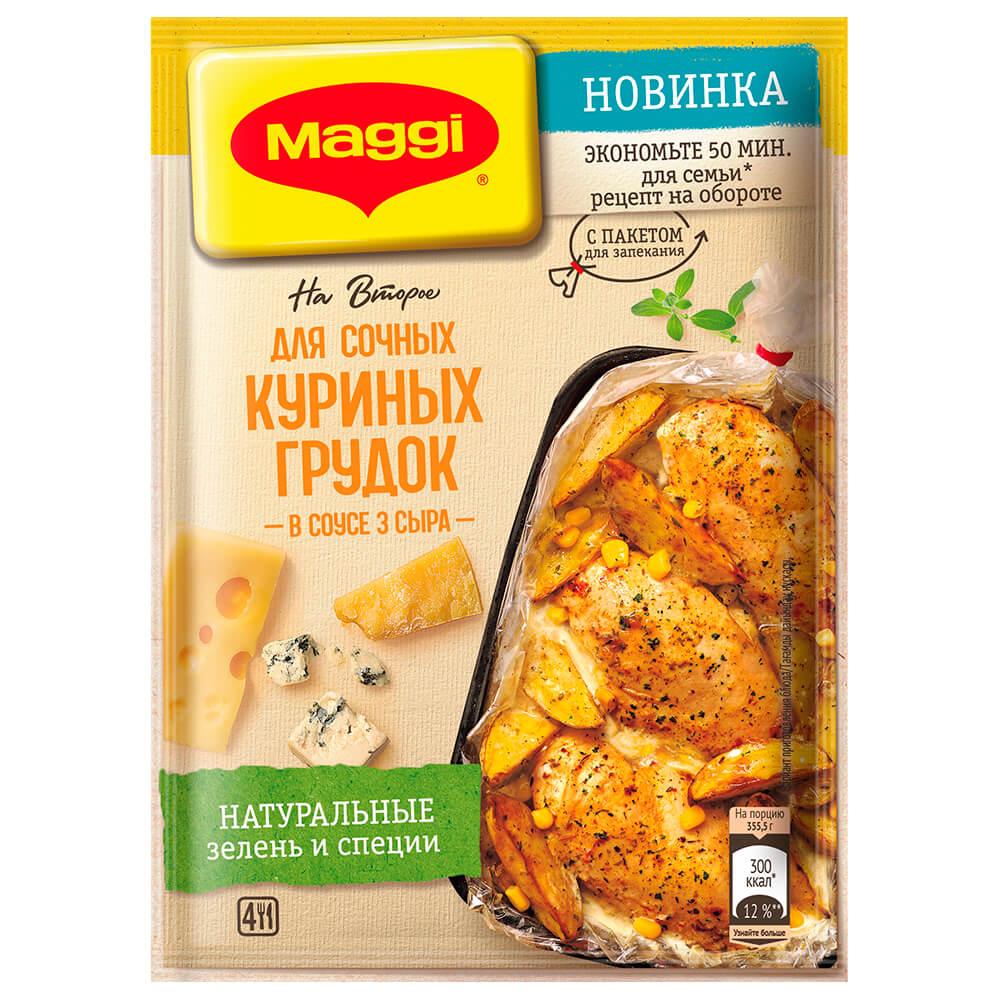 Maggi На Второе 22г для куриных грудок в соусе 3 сыра