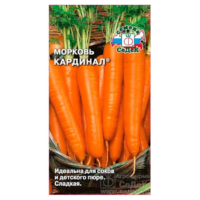 Морковь кардинал 2г седек