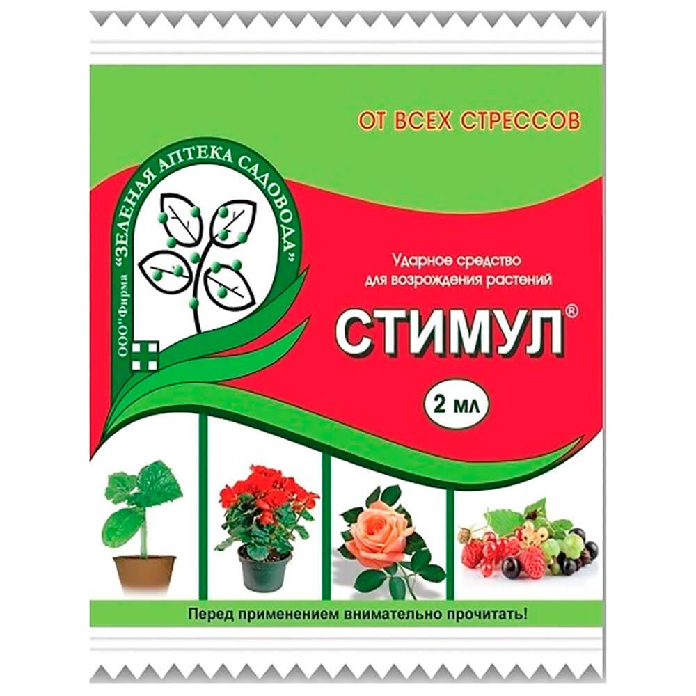 Стимул 2мл защита от стрессов и восстановления растений Зеленая аптека садовода