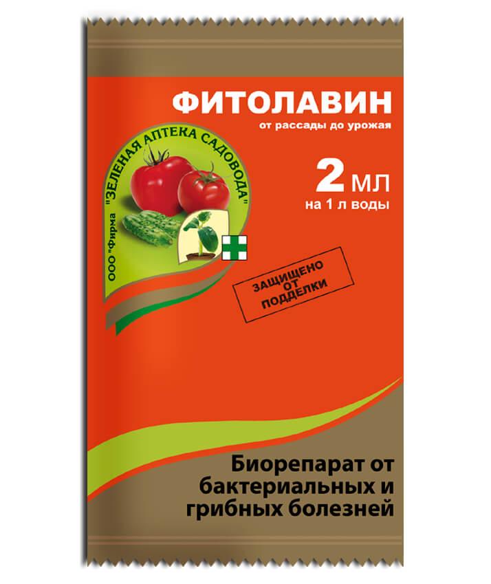 Фитолавин 2мл для борьбы с комплексом вредителей Зеленая аптека садовода
