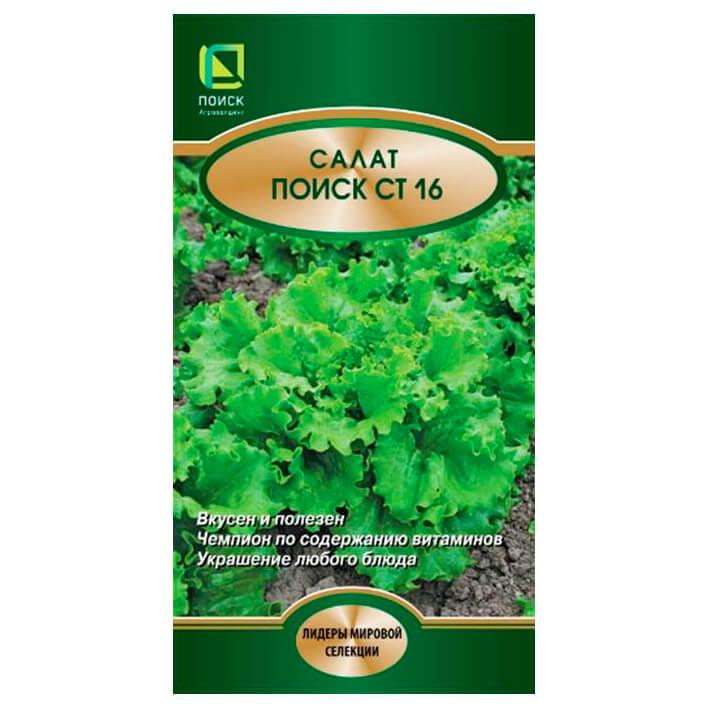Салат листовой Поиск ст16 1г Поиск