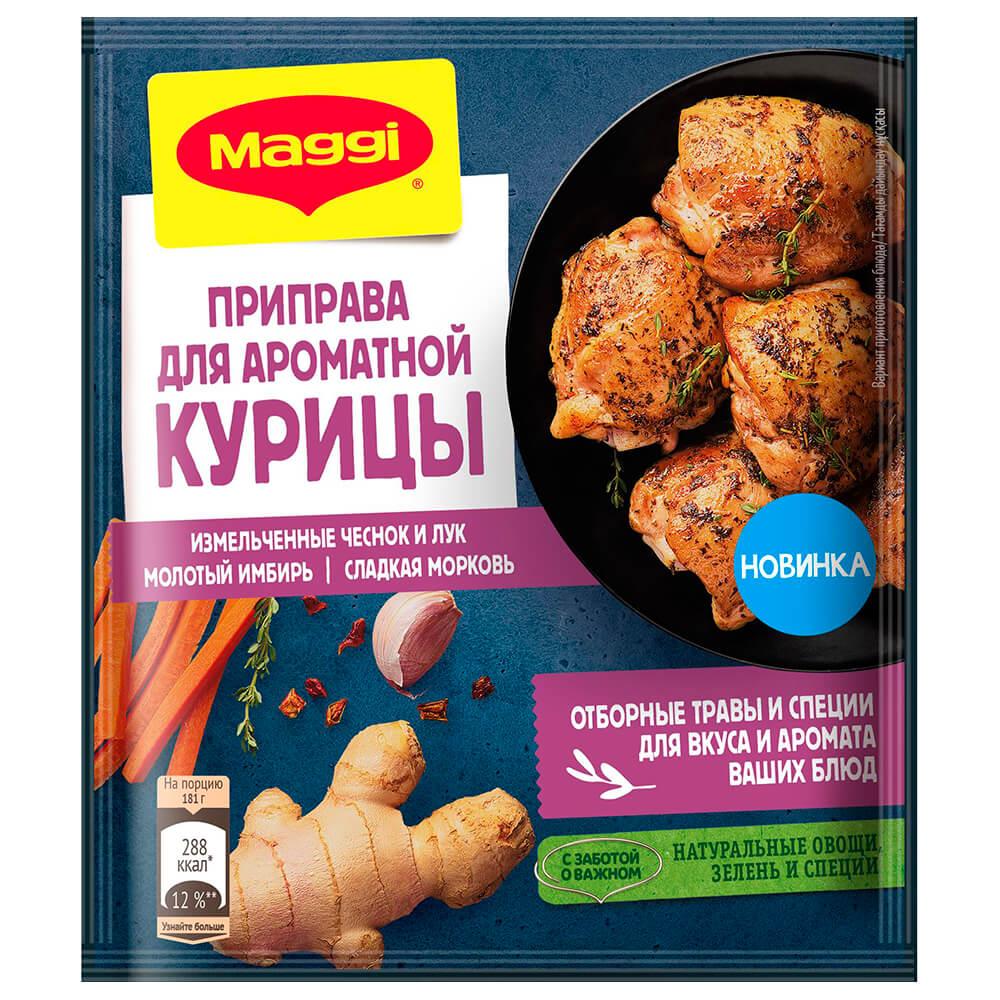Maggi приправа 20г для ароматной курицы
