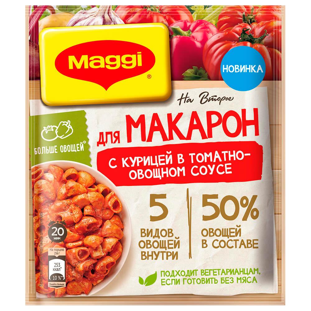 Maggi на второе 24г для макарон в томатно-овощном соусе