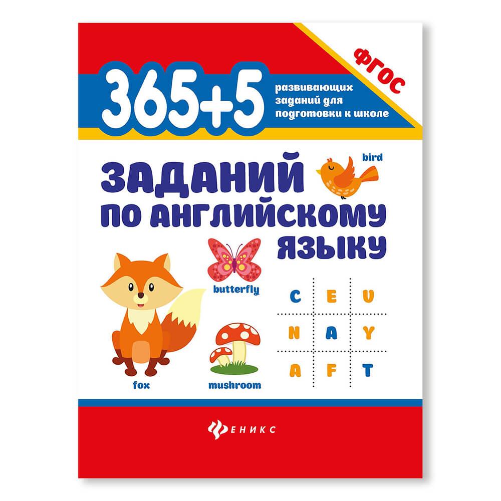 Фото - Книга Феникс 365+5 заданий по английскому языку дп степанов в ю 365 5 заданий по английскому языку фгос