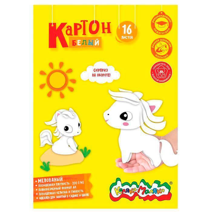 Картон белый Каляка-маляка 16л а4 кбмкмс16