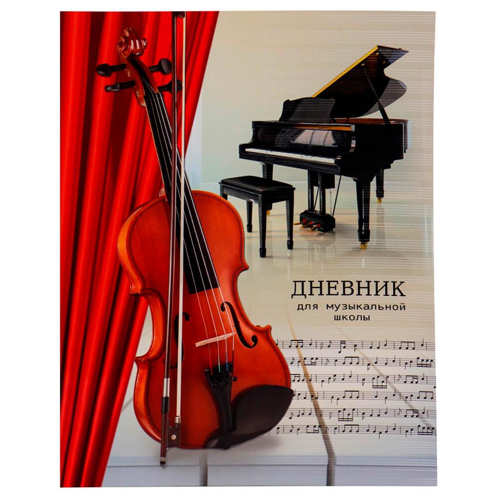 Дневник для музыкальной школы 48л проф-пресс инструменты и занавес д48-0921