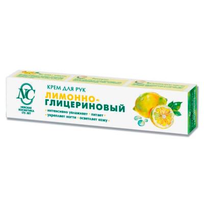 Крем для рук лимонно-глицериновый 50мл увлажняющий нк
