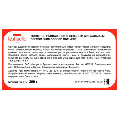 Конфеты Raffaello 300г т-30 Ferrero