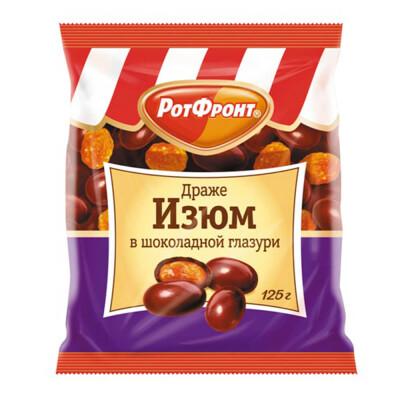 Драже изюм в шоколаде 125г РотФронт