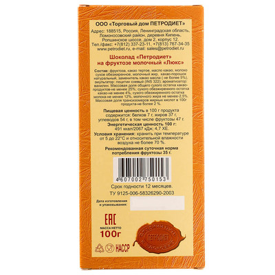 Шоколад петродиет люкс 100г на фруктозе молочный петродиет