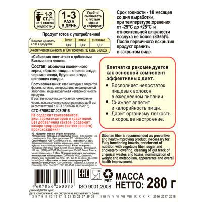Клетчатка Сибирская 280г витаминная полянка с дикоросами