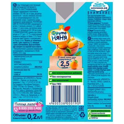 Сок осветленный гипоаллергенный ФрутоНяня груша с 4 месяцев 200мл