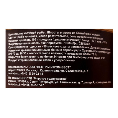 Шпроты ультрамарин 160г в масле ключ ж/б