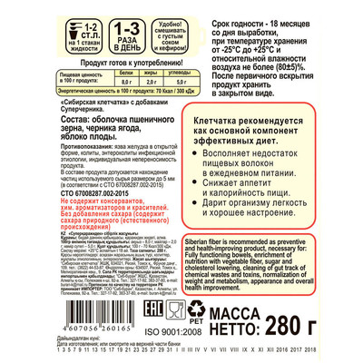 Клетчатка Сибирская 280г суперчерника