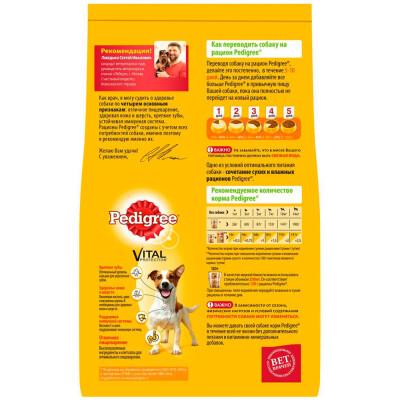 Корм для собак Pedigree 2,2кг для взрослых собак маленьких пород с говядиной