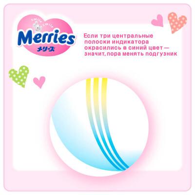 Трусики-подгузники Merries 44шт 9-14кг универсальные